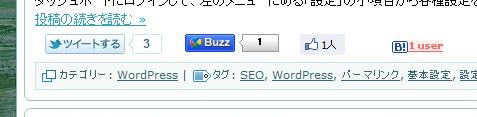 ホームやアーカイブにおける各種ソーシャルメディアのボタン表示