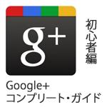 Google+とは? – Google+でできること