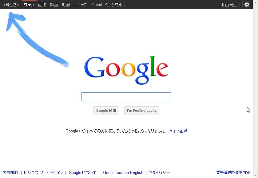 Google+の一般公開に伴いGoogle検索トップページでデカい矢印を